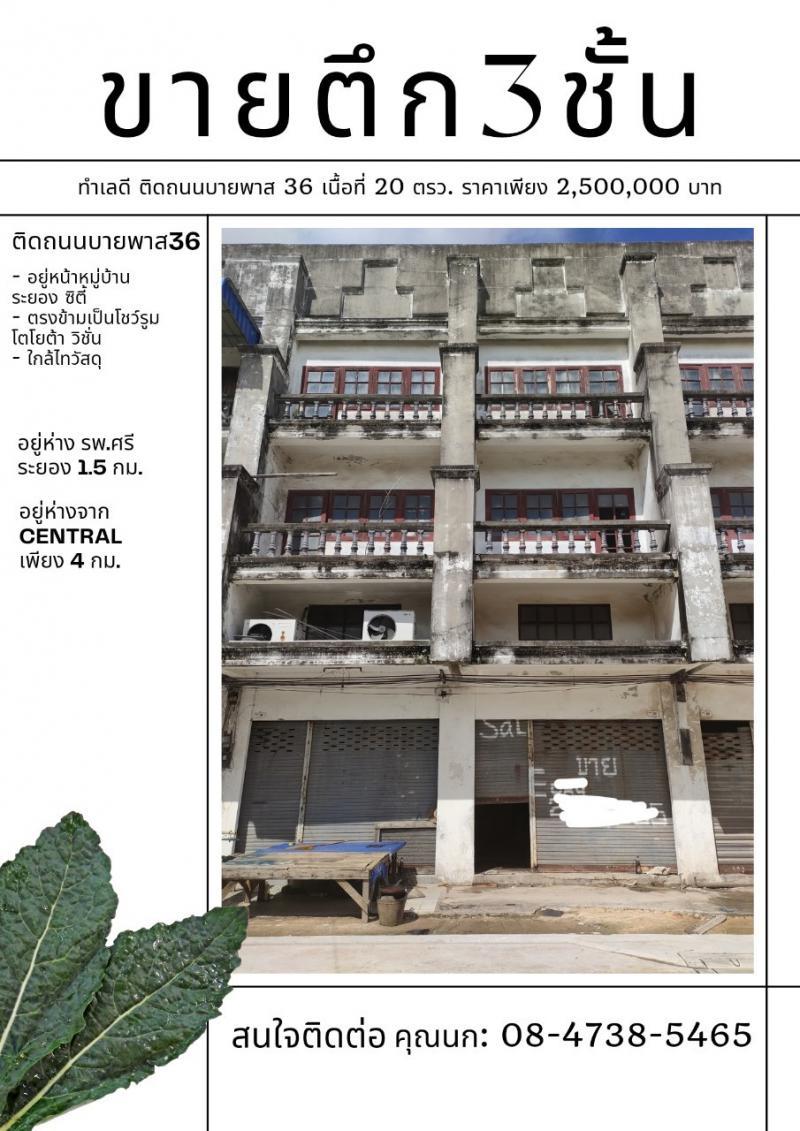ขายอาคารพาณิชย์ 3.5 ชั้น เนื้อที่ 20 ตรว. ติดถนนบายพาส 36 หน้าหมู่บ้านระยองซิตี้