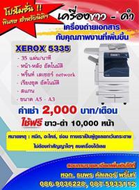 ให้เช่าเครื่องถ่ายเอกสารมัลติฟังก์ชั่นXerox 3065/5335 ราคาถูกที่สุดในประเทศ!!
