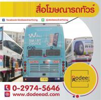 สื่อรถบัส โฆษณารถบัส โฆษณาหลังรถบัส สื่อหลังรถบัส สื่อรถบขส. โฆษณารถบขส.