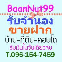 Baannut99 รับจำนอง ขายฝาก ไถ่ถอน อสังหา