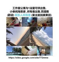 Pattaya 现房海景公寓,中天海滩,芭提雅中天 Jomtien一线海景公寓,自住房 投资房 海景房