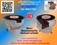 เครื่องขัดผิวโลหะแบบเขย่า เครื่องพ่นทราย / CM.INTERSUPPLY LTD.,PART.