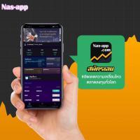 nas-app เทรดหุ้นประกันภัย