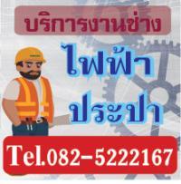 ช่างไฟฟ้าประปานนทบุรี 0825222167ช่างเอ้