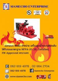 จำหน่าย ออกแบบและติดตั้ง เครื่องสูบน้ำดับเพลิง ระบบดับเพลิง ระบบป้องกันอัคคีภัย