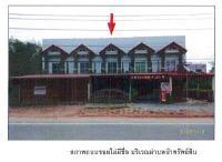 https://www.ohoproperty.com/2893/ธนาคารกรุงไทย/ขายอาคารพาณิชย์/ท่าแพ/ท่าแพ/สตูล/
