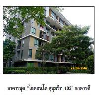 ขายคอนโดมิเนียม/อาคารชุด แขวงบางนา เขตบางนา กรุงเทพมหานคร ขนาด 33.82 (ตร.ม.) ของ ธนาคารกรุงไทย