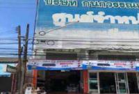 https://www.ohoproperty.com/62682/ธนาคารกรุงไทย/ขายอาคารพาณิชย์/พลับพลา/เมืองจันทบุรี/จันทบุรี/