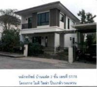 https://www.ohoproperty.com/65117/ธนาคารกรุงไทย/ขายบ้านแฝด/ตำบลศาลากลาง/อำเภอบางกรวย/นนทบุรี/