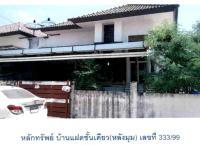 https://www.ohoproperty.com/76122/ธนาคารกรุงไทย/ขายบ้านแฝด/ตำบลบางพลีใหญ่/อำเภอบางพลี/สมุทรปราการ/