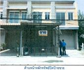 ขายอาคารพาณิชย์ ตำบลสะเดียง อำเภอเมืองเพชรบูรณ์ เพชรบูรณ์ ขนาด 0-0-25.2 ของ ธนาคารกรุงไทย