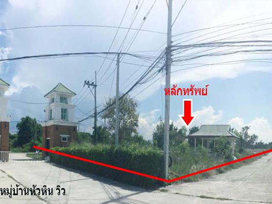 หมู่บ้านหัวหินวิว ถนนสายหม่อนไหม-หนองเหียง หินเหล็กไฟ หัวหิน ประจวบคีรีขันธ์