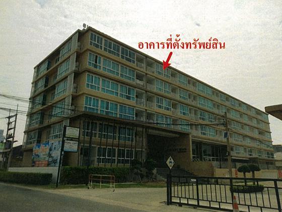 กรรมสิทธิ์ห้องชุดเลขที่ 6/123 ชั้น 6 อาคารชุดชาโตเดล คอนโดมิเนียม ถนนบางแสนล่าง แสนสุข เมืองชลบุรี ชลบุรี