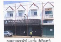 https://www.ohoproperty.com/131596/ธนาคารอาคารสงเคราะห์/ขายอาคารพาณิชย์/ชมพู/เมืองลำปาง/ลำปาง/