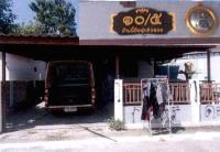 https://www.ohoproperty.com/135898/ธนาคารอาคารสงเคราะห์/ขายบ้านเดี่ยว/หวายเหนียว/ท่ามะกา/กาญจนบุรี/