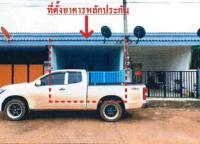 ทาวน์เฮ้าส์หลุดจำนอง ธ.ธนาคารอาคารสงเคราะห์ ท่าตูม ศรีมหาโพธิ ปราจีนบุรี