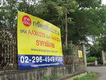 ถนนพุทธมณฑลสาย 3 ซอย22 (ซอยรุ่งเรือง) ศาลาธรรมสพน์ เขตตลิ่งชัน กรุงเทพมหานคร
