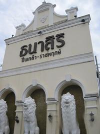 https://www.ohoproperty.com/22222/ธนาคารกรุงศรีอยุธยา/ขายทาวน์เฮ้าส์/บางกร่าง/เมืองนนทบุรี/จังหวัดนนทบุรี/