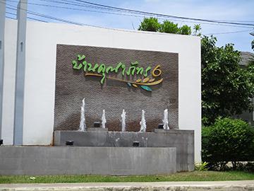 หมู่บ้านคุณาภัทร6 บ้านเลขที่ 249/102 ถนนบ้านกล้วย-ไทรน้อย พิมลราช บางบัวทอง จังหวัดนนทบุรี