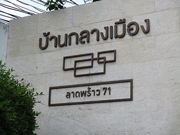 บ้านเลขที่ 8/47 ลาดพร้าว เขตลาดพร้าว กรุงเทพมหานคร