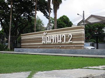 หมู่บ้านมัณฑนา อ่อนนุช-วงแหวน 2 บ้านเลขที่ 111/169 ถนนกาญจนาภิเษก ประเวศ เขตประเวศ กรุงเทพมหานคร