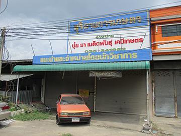บ้านเลขที่ไม่ชัดเจน ถนนถนนท่าเรือ-โพธิ์พระยา-อ่างทอง (ทล.3267) บางโขมด(สพานช้าง) บ้านหมอ (พระพุทธบาท) จังหวัดสระบุรี