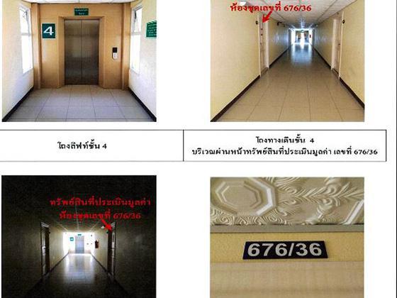 ห้องชุดเลขที่ 676/36 ชั้น4 โครงการเนียร์บีช เรสซิเด้นซ์ ซอยนาเกลือ17 ถนนพัทยา-นาเกลือ นาเกลือ บางละมุง ชลบุรี